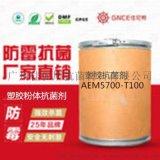 塑胶防霉抗菌剂AEM5700-T100高效价格便宜