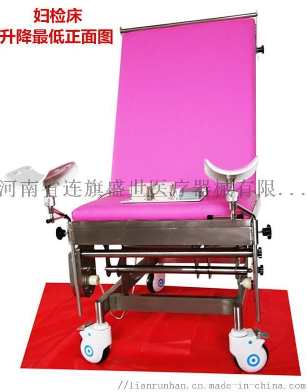 妇科诊疗床,妇科冲洗床,妇科治疗椅