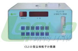 青岛路博  CLJ-D尘埃粒子计数器 六档检测