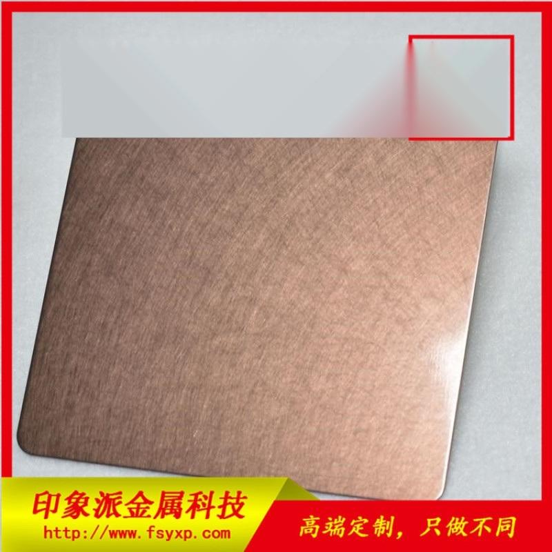 供應304亂紋玫瑰金不鏽鋼裝飾板 廠家供應裝修板材