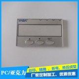 亚克力镜片 电子电器显示镜片面板 CNC精雕成型 丝印加工