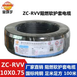 金环宇电缆ZC-RVV10X0.75护套线铜芯软线 设备电源线国标保证
