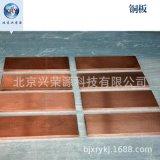 99.999%電解銅板銅塊純銅T2電解超厚紫銅板