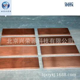 99.999%電解銅板銅塊銅板純銅T2 電解銅板 超厚紫銅板 規格齊全
