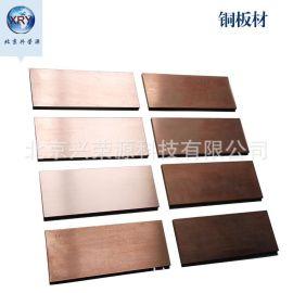 高純銅板t2紅銅板 鐳射切割紅銅片高純導電紫銅板