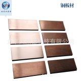 高纯铜板 t2红铜板 激光切割无氧均温板红铜片高纯导电散热紫铜板