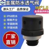 廠家直銷金屬防水透氣閥M6*1.0燈具配件LED呼吸器透氣螺絲平衡閥