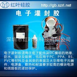 阻燃電子灌封膠 有机硅灌封胶