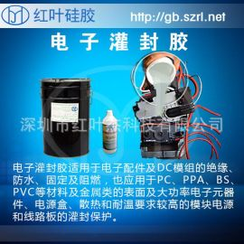 阻燃電子灌封膠 有機硅灌封膠