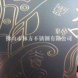 厂家新品 黑金双色不锈钢蚀刻板定做 同板双色豪华不锈钢门装饰板加工
