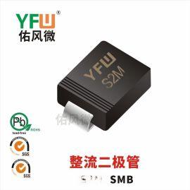 S2M SMB贴片整流二极管印字S2M 佑风微品牌
