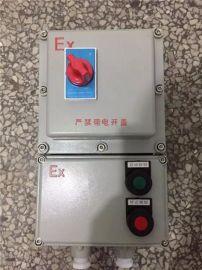 BDZ52-400/3 防爆塑殼斷路器