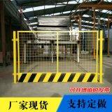 厂家现货基坑防护栏 中国铁建工地安全警示铁网 黄色铁丝基坑护栏