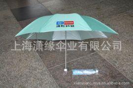 雨伞三折广告伞折叠式雨伞定做工厂