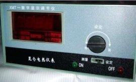 数显温控仪表(XMT)