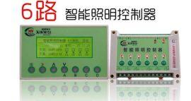 6路照明智能控制器、智能控制