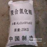 盛富江聚合氯化铝 国标级化工净水剂 大量