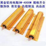 电阻 黄金铝壳电阻 制动/刹车/变频/绕线电阻器