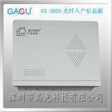 惠州光纖入戶資訊箱生產批發塑料面板光纖入戶資訊箱