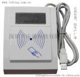 庆通ICKingRF500-MEM感应式IC卡读卡器M1卡读写器RF-500原厂供应