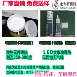 导热硅脂-散热膏-传热脂生产厂家、YW-302 导热率1.2