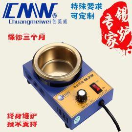 创美威锡炉 手调小锡炉 CM-310A圆形焊锡炉 熔铅炉 熔锡锅Φ100mm