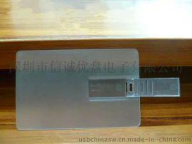 新款卡片USB   防水u盘 透明卡式USB 银行卡片大小的u盘