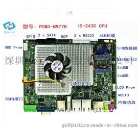 PCM3-QM77B工业主板兼容i5-2430M