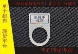 按鈕開關附件急停標牌/企業配電箱標識牌