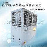 九沐JM-20CDR/BⅢ超低温三联供地暖、空调、热水