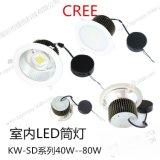 室內大功率LED筒燈