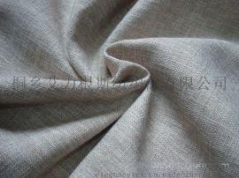 仿亚麻沙发布窗帘布 竹节双色平板装饰布