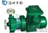 CQG型高溫磁力驅動泵