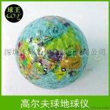 高尔夫模拟球( 地球仪 )高尔夫礼品 创意礼品