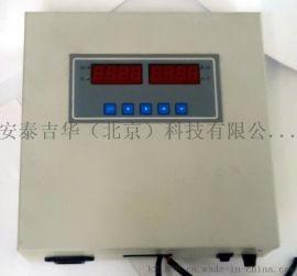 北京双通道报 控制主机
