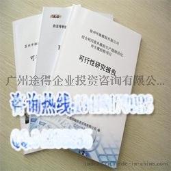 深圳代編寫二手車市場項目可行性研究報告
