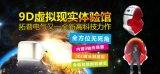 徐州拓普9D虚拟现实体验馆