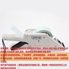 进口日本TOWA APN-30手持不干胶贴标机