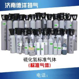 济南德洋专业配制 硫化氢标准气体(H2S标准气体)全国配送