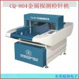 CQ-804實用型檢針機 輸送帶式金屬探測器 紙箱檢鐵儀