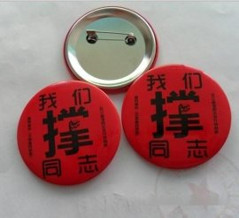 供应上海马口铁徽章定做北京金属钥匙扣厂家