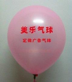 供应广州广告气球,乳胶气球定制logo,美乐气球厂家直销物美价廉