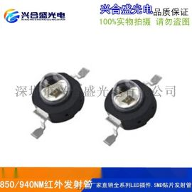 1W 红外LED大功率 850红外发射管专用监控摄像
