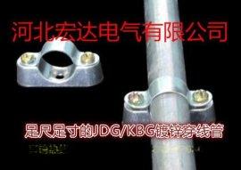 低价供应宏达Φ16Φ-50jdg穿线管