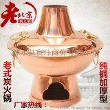 中華銅藝 直徑30cm 銅火鍋 紫銅加厚 純手工