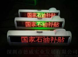 DeVe带空车有客出租车LED顶灯LED车顶广告屏
