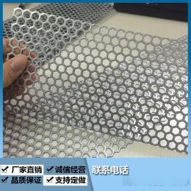 岭南筛网供应六角形冲孔板冲孔网,三角形、菱形等冲孔板材