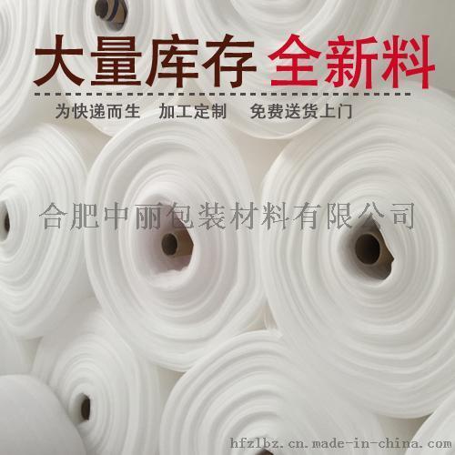 珍珠棉供应 珍珠棉生产厂家 珍珠棉包装材料