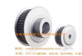 济南安耐45#钢、铝合金同步带轮现货批发供应