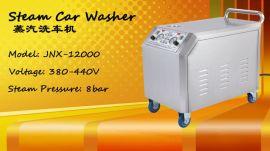 多功能冬天熱氣清洗機